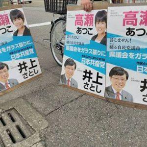 選挙事務所近くの交差点でスタンディング!