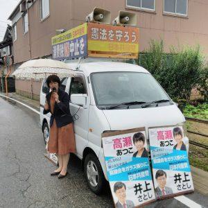 雨の中、伏木~太田~万葉地域で訴えました。