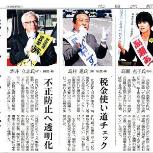 千石町で青空街頭演説会、伏木の臥浦公民館で個人演説会を行いました。