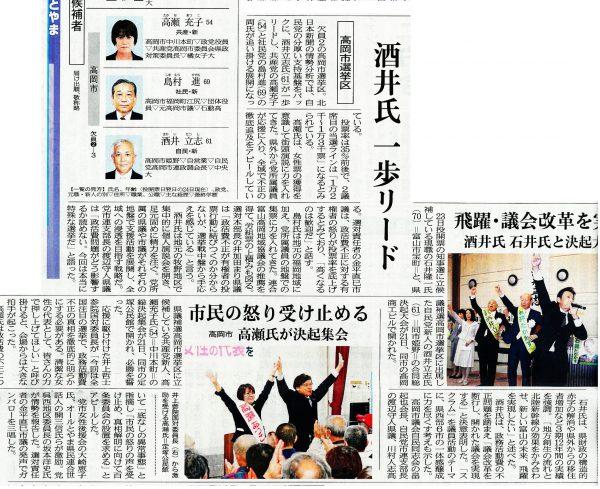 20161022北日本新聞、選挙情勢