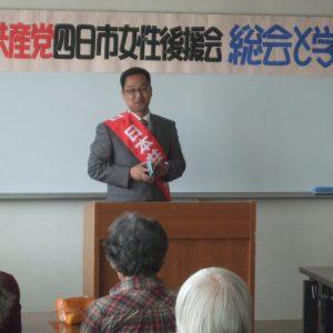 三重県四日市市・女性後援会が総会を開催