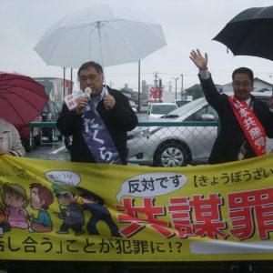 愛知県キャラバン宣伝に合流し、共謀罪廃案をの横断幕掲げて板倉予定候補と一緒に宣伝
