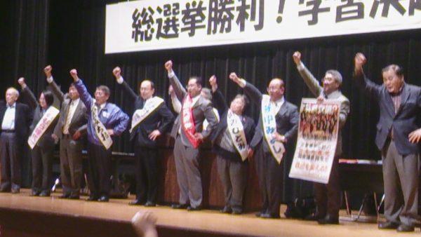 三重県後援会総会で団結頑張ろうをする中野たけしら予定候補者