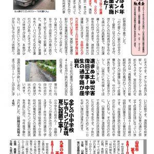 山県市民報46号を発行