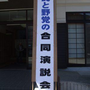 岐阜県飛騨市で、岐阜4区・野党共闘実現めざす「市民と野党の合同演説会」に参加