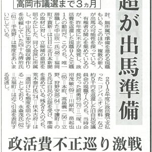 市民の力で、不正のない高岡市議会に!10月の市議選に挑戦します。