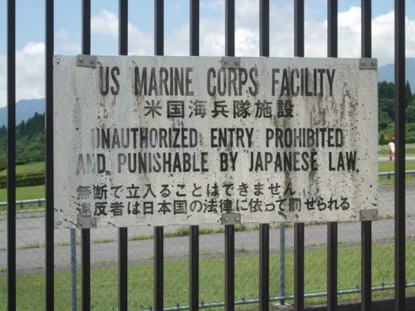 キャプ富士のフェンスに掲げられている看板