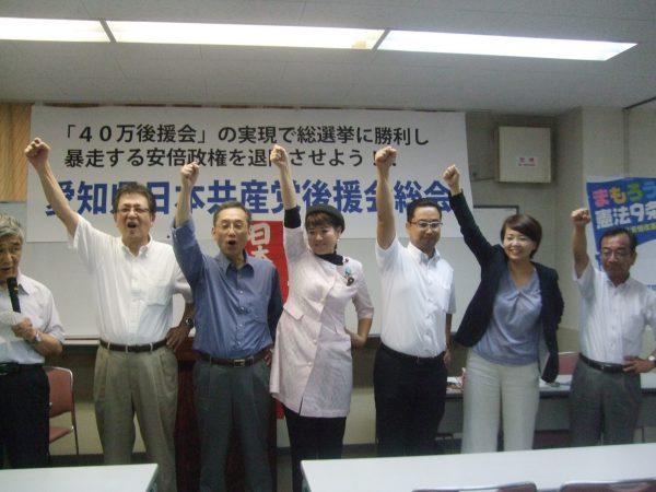 総選挙勝利へ団結頑張ろう!