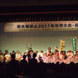 原水爆世界大会―長崎大会の開会総会に参加しました