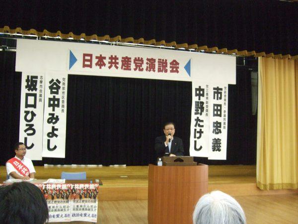 演説する市田副委員長