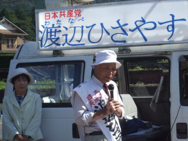 川根本町議選に立候補する渡辺ひさやす候補