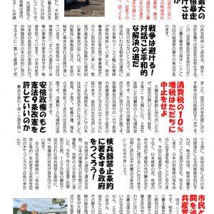山県市民報48号を発行しました