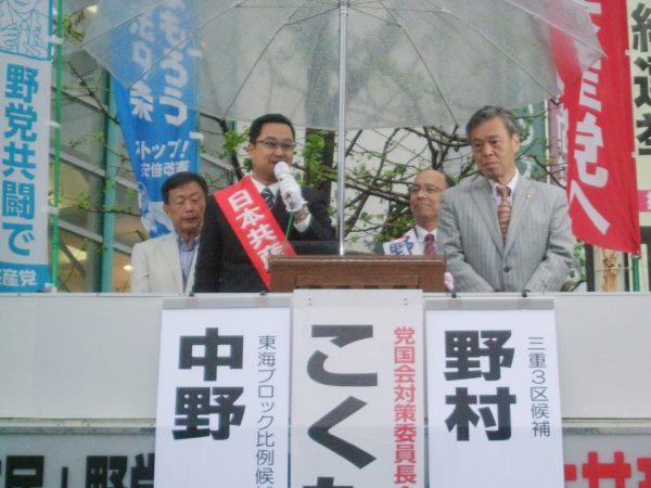 穀田国対委員長を迎えた演説会