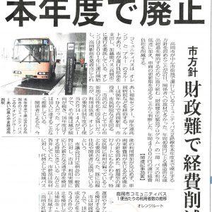 高岡市のコミュニティバス、本年度で廃止!?