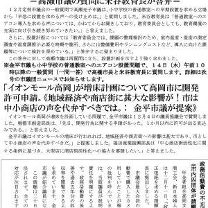 12月定例市議会報告 ①