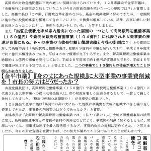 12月定例市議会報告 ②