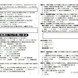中津川市民アンケート、ただ今絶賛集計中!!