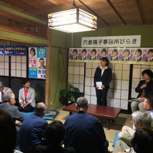 たたかいの「城」穴倉陽子事務所が正式にスタートしました