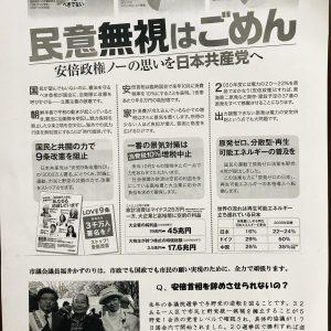 山県市民報52号を発行しました