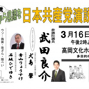 高岡からマトモナ県議を!日本共産党演説会へ