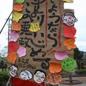 90th May Day in  Ena & Nakatsugawa