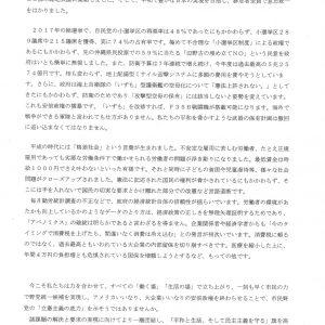 第90回メーデー中津川集会 宣言
