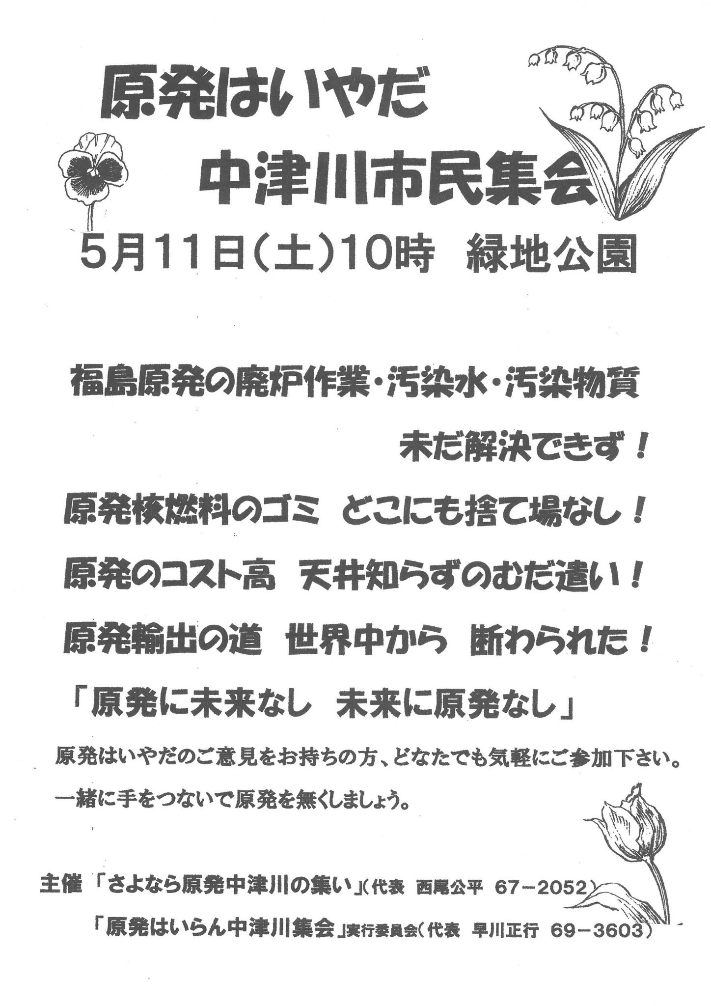 「原発はいやだ 中津川市民集会」の開催のご紹介