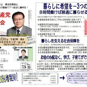 参議院議員・副委員長 市田忠義 来たる!!