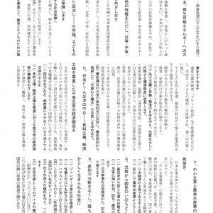 6月23日 民報なかつがわ ・蛭川地域読者ニュース