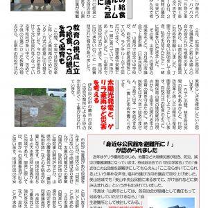 山県市民報53号を発行しました