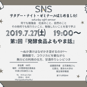 27日(土)第二回SNS(サタデー・ナイト・ゼミナール)のお知らせ