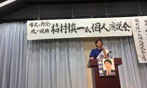 《動画》 梅村慎一氏 個人演説会