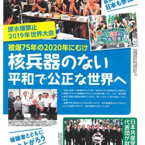 赤旗写真ニュース 8月3週号 「核兵器のない平和で公正な社会へ」