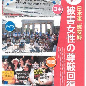 赤旗写真ニュース 8月5週号 日本軍「慰安婦」被害女性の尊厳回復を