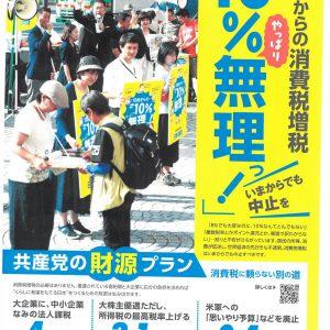 赤旗写真ニュース 9月2週号