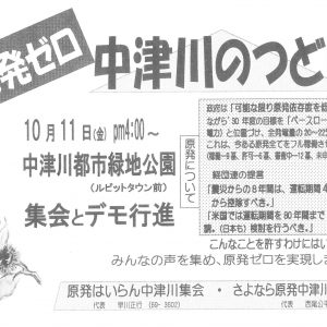 10月11日「原発ゼロ 中津川のつどい」のご紹介