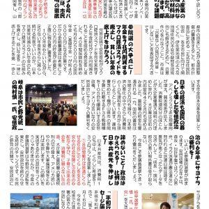 山県市民報54号を発行しました