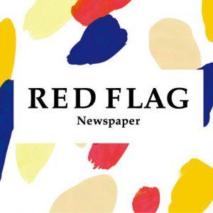 この秋も「赤旗」が面白い!!