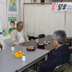 50年党員を祝う会が行われました。