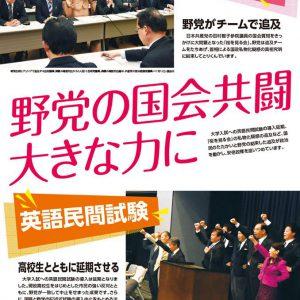 赤旗写真ニュース 11月4週号
