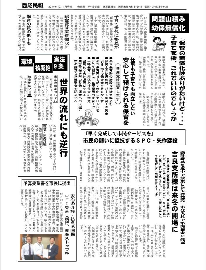 201911月号西尾民報
