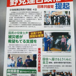 東海の日本共産党の提案を紹介します。
