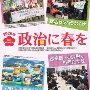 赤旗写真ニュース 2020新春号