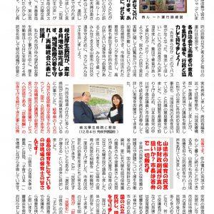 山県市民報55号を発行しました
