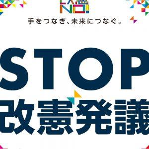STOP改憲発議・緊急署名にご協力お願いします。