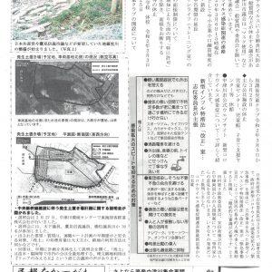 民報なかつがわ 3月15日号 3月中津川市議会報告