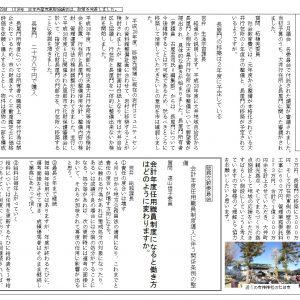 明るい恵那 3月29日号 新型コロナウイルスについて・3月議会報告