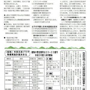 民報なかつがわ 3月8日号 ※9・10日は中津川市議会一般質問があります