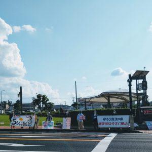 (27日追記あり)総がかり実行委員会主催 中津川ルビットタウン前でスタンディング