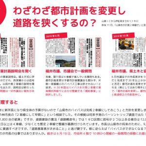 山県市民報56号を発行しました